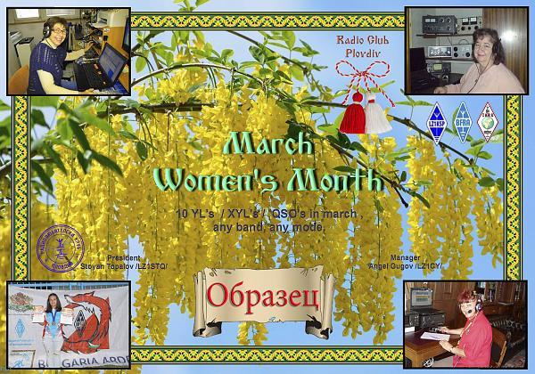Нажмите на изображение для увеличения.  Название:Диплом March Womens Month.jpg Просмотров:41 Размер:686.7 Кб ID:182783