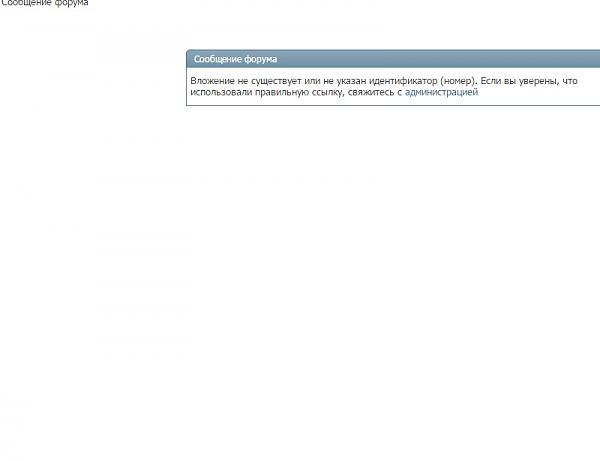 Нажмите на изображение для увеличения.  Название:forum.jpg Просмотров:4 Размер:25.9 Кб ID:182881