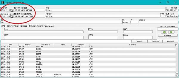 Нажмите на изображение для увеличения.  Название:log_book.jpg Просмотров:27 Размер:64.8 Кб ID:183162
