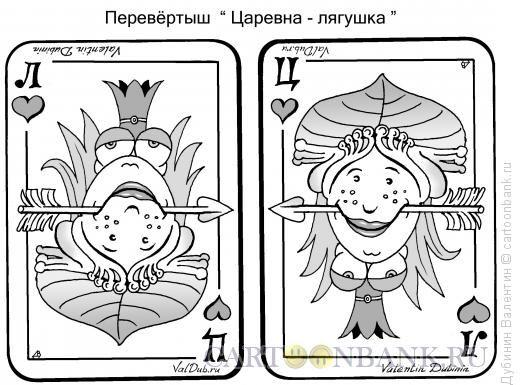 Название: carevna-lyagushka.jpg Просмотров: 1986  Размер: 53.6 Кб