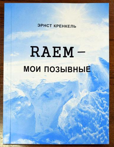 Название: raem_1.jpg Просмотров: 347  Размер: 49.5 Кб