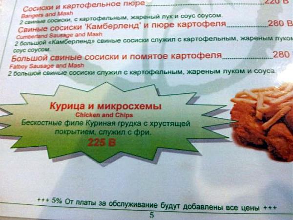 Нажмите на изображение для увеличения.  Название:курица и микрос&#1.jpg Просмотров:12 Размер:263.2 Кб ID:184845