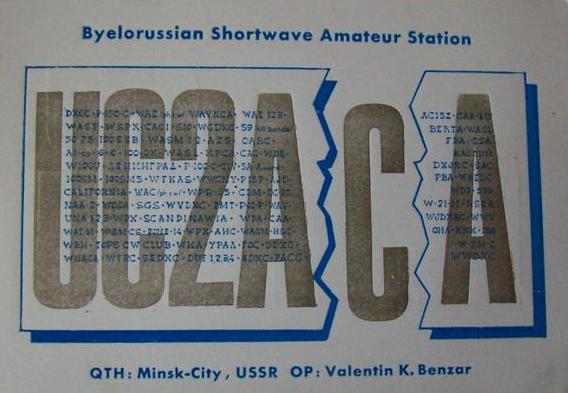 Название: UC2ACA-QSL-photo.JPG Просмотров: 831  Размер: 184.8 Кб