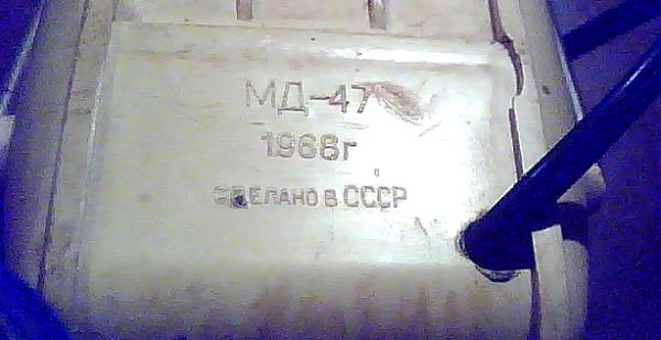 Нажмите на изображение для увеличения.  Название:мд47-1.png Просмотров:7 Размер:278.6 Кб ID:185428