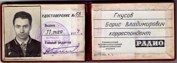 Нажмите на изображение для увеличения.  Название:Radio-mag-1-s.jpg Просмотров:11 Размер:137.9 Кб ID:185745