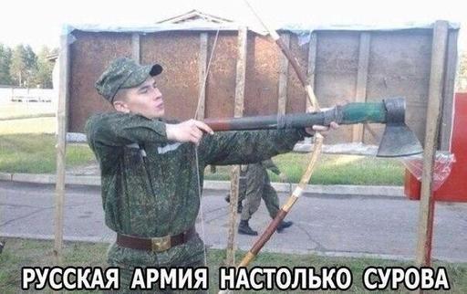 Название: russkaya-armiya-nastolko-surova.jpg Просмотров: 2089  Размер: 33.7 Кб