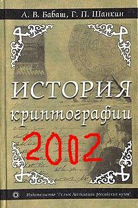 Название: Istoriya_kriptografii_CHast_I_0866.jpg Просмотров: 154  Размер: 21.1 Кб