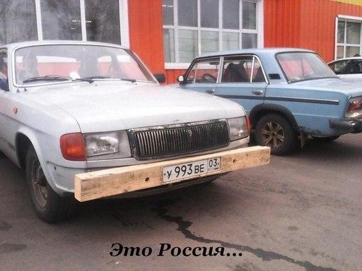 Название: eto-rossiya.jpg Просмотров: 1700  Размер: 42.3 Кб