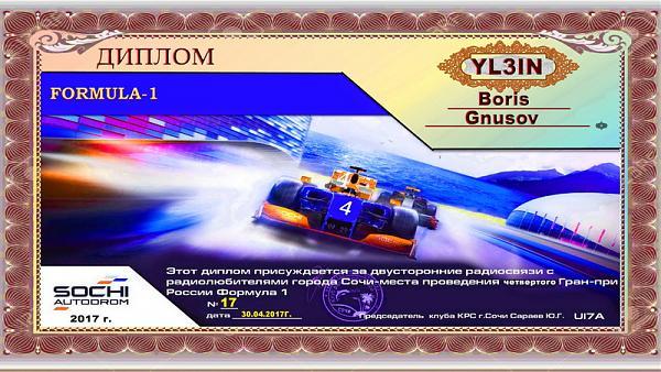 Нажмите на изображение для увеличения.  Название:YL3IN-Formula-1-s.jpg Просмотров:22 Размер:211.5 Кб ID:186487