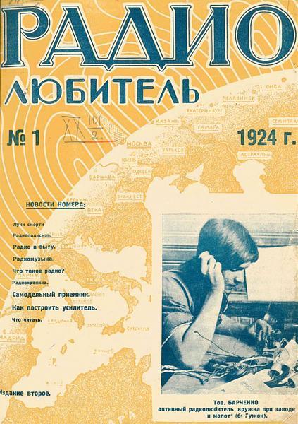 Нажмите на изображение для увеличения.  Название:Radiolyubitel-magazine-1-1924.jpg Просмотров:33 Размер:188.7 Кб ID:186581