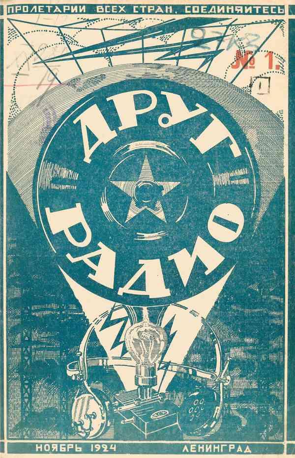 Нажмите на изображение для увеличения.  Название:Drug-Radio-magazine-11-1924.jpg Просмотров:29 Размер:78.9 Кб ID:186582