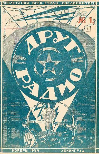 Нажмите на изображение для увеличения.  Название:Drug-Radio-magazine-11-1924.jpg Просмотров:31 Размер:78.9 Кб ID:186582