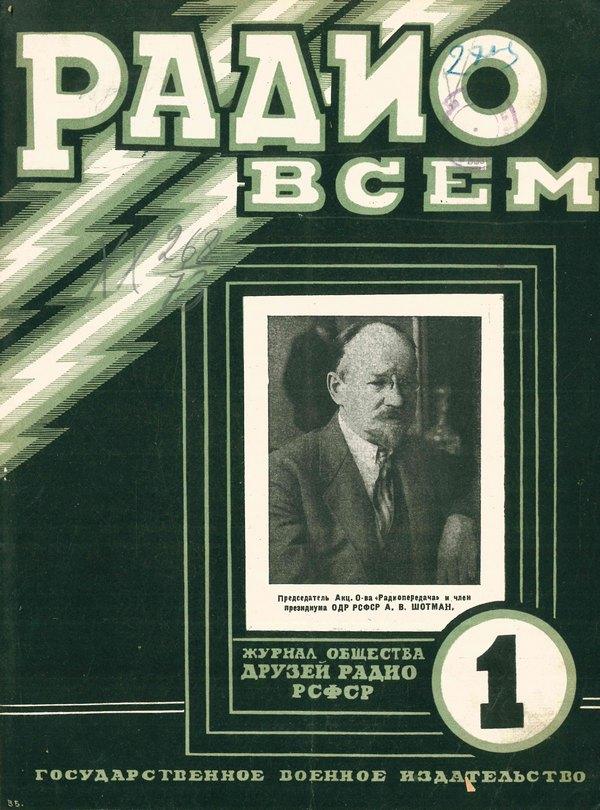 Нажмите на изображение для увеличения.  Название:Radio-Wsem-magazine-1-1925.jpg Просмотров:27 Размер:130.8 Кб ID:186583