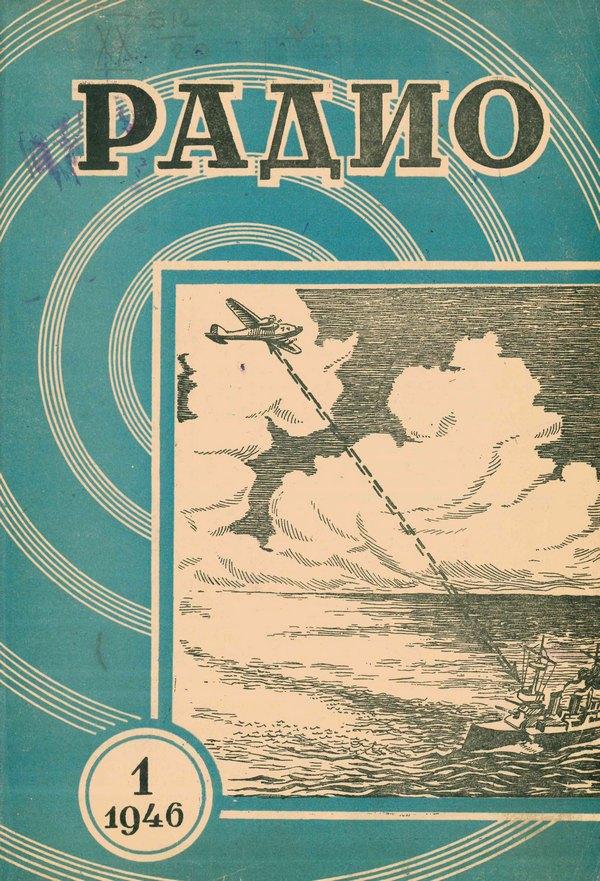 Нажмите на изображение для увеличения.  Название:Radio-magazine-April-1946.jpg Просмотров:36 Размер:172.8 Кб ID:186585