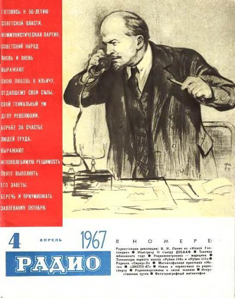 Нажмите на изображение для увеличения.  Название:Radio-magazine-cover-04-1967.jpg Просмотров:36 Размер:58.9 Кб ID:186591