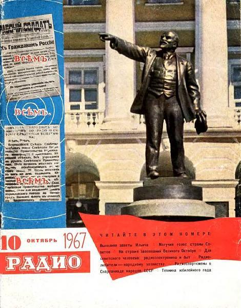 Нажмите на изображение для увеличения.  Название:Radio-magazine-cover-10-1967.jpg Просмотров:26 Размер:104.3 Кб ID:186592