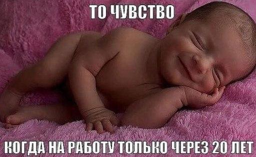 Название: to-chuvstvo-kogda-na-rabotu-tolko-cherez-20-let.jpg Просмотров: 1730  Размер: 43.5 Кб