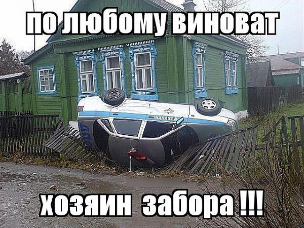 Нажмите на изображение для увеличения.  Название:123260521_vinovat_zabor.jpg Просмотров:18 Размер:348.0 Кб ID:186928