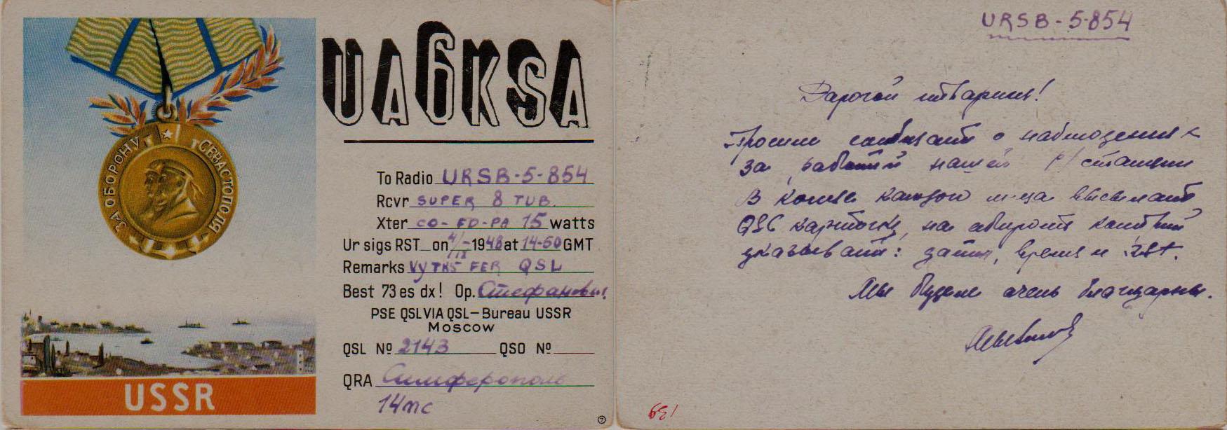 Нажмите на изображение для увеличения.  Название:ua6ksa.jpg Просмотров:42 Размер:205.3 Кб ID:188228
