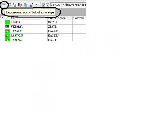 Нажмите на изображение для увеличения.  Название:Telnet кластер.JPG Просмотров:12 Размер:23.0 Кб ID:190415