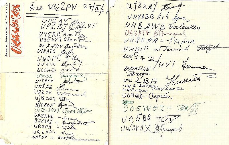 Нажмите на изображение для увеличения.  Название:UQ2PN-UV1IA-1967.jpg Просмотров:20 Размер:111.2 Кб ID:190529