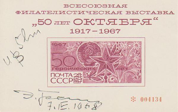 Нажмите на изображение для увеличения.  Название:RAEM-1968-UB5LM-1.jpg Просмотров:14 Размер:66.0 Кб ID:190780