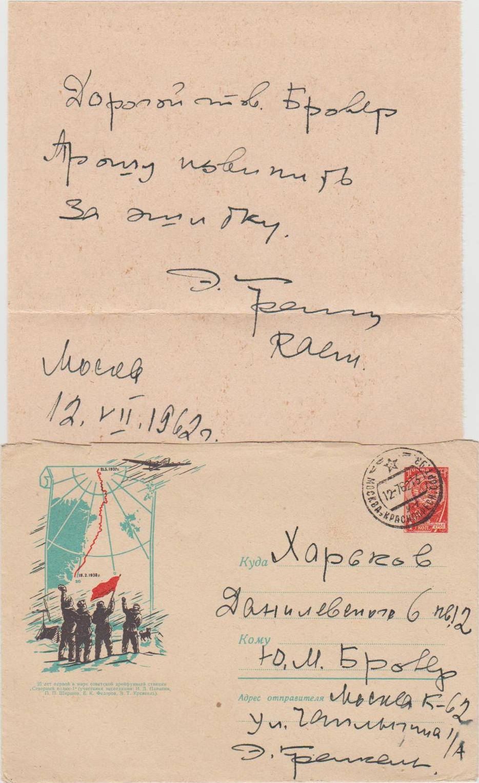 Нажмите на изображение для увеличения.  Название:RAEM-UB5LM-ebvelope-1962.jpg Просмотров:13 Размер:169.4 Кб ID:190781