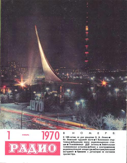 Нажмите на изображение для увеличения.  Название:radio-1970-1.jpg Просмотров:18 Размер:59.5 Кб ID:191910