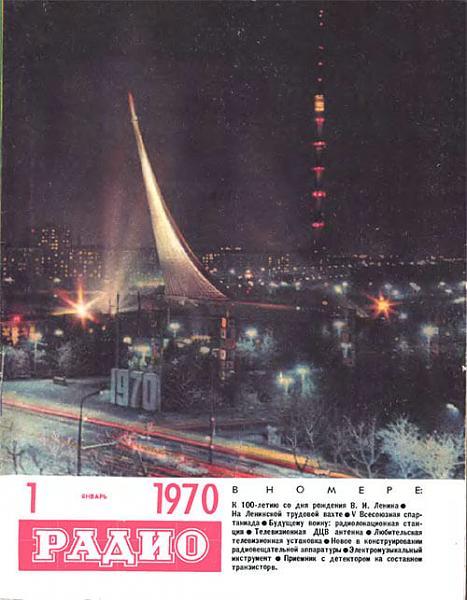 Нажмите на изображение для увеличения.  Название:radio-1970-1.jpg Просмотров:20 Размер:59.5 Кб ID:191910