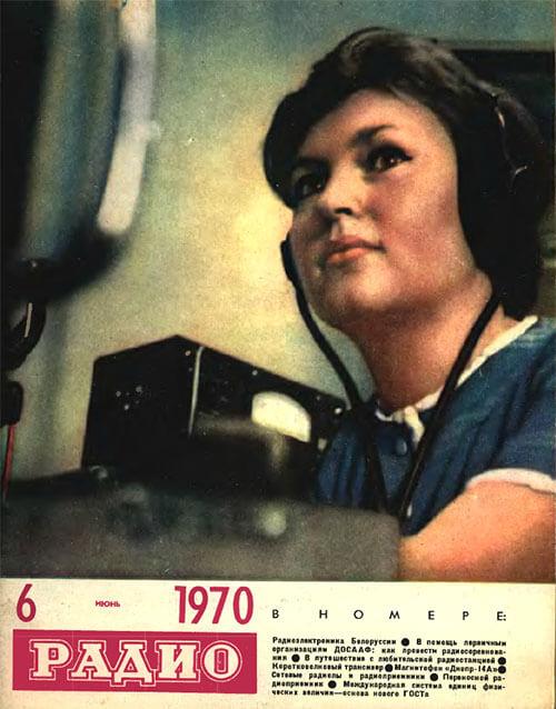 Нажмите на изображение для увеличения.  Название:radio-1970-6.jpg Просмотров:12 Размер:61.9 Кб ID:191915