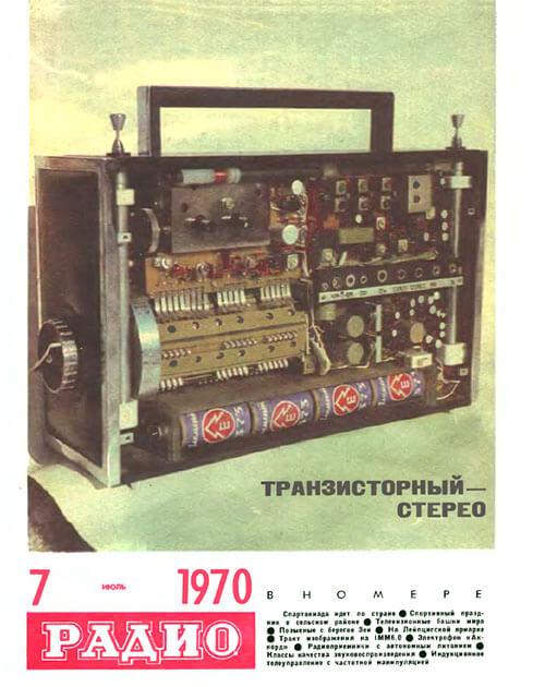 Нажмите на изображение для увеличения.  Название:radio-1970-7.jpg Просмотров:13 Размер:60.3 Кб ID:191916