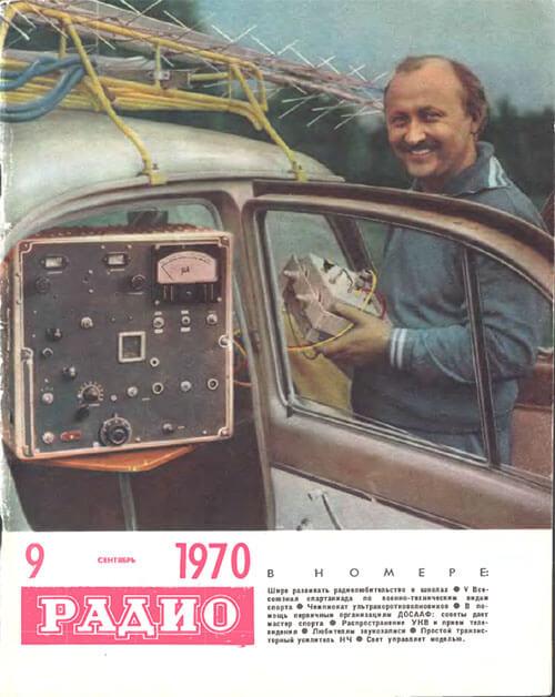 Нажмите на изображение для увеличения.  Название:radio-1970-9.jpg Просмотров:13 Размер:54.3 Кб ID:191918