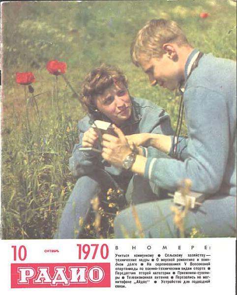 Нажмите на изображение для увеличения.  Название:radio-1970-10.jpg Просмотров:13 Размер:58.9 Кб ID:191919