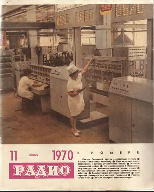 Нажмите на изображение для увеличения.  Название:radio-1970-11.jpg Просмотров:12 Размер:49.5 Кб ID:191920