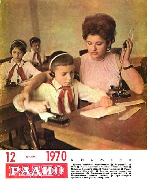Нажмите на изображение для увеличения.  Название:radio-1970-12.jpg Просмотров:9 Размер:58.9 Кб ID:191921