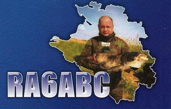 Название: RA6ABC_front.jpg Просмотров: 1198  Размер: 60.4 Кб