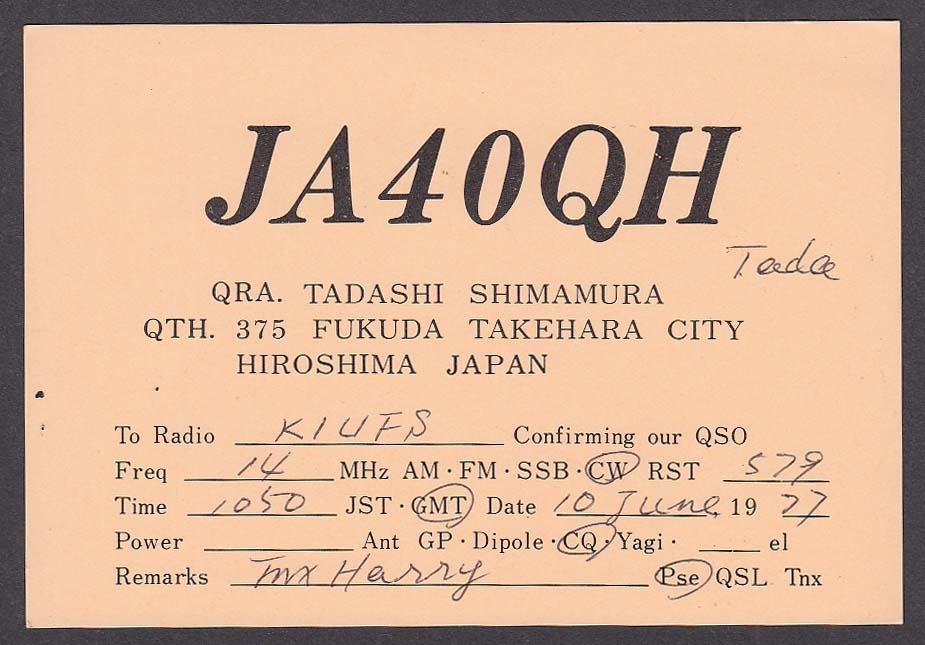 Нажмите на изображение для увеличения.  Название:JA4OQH-QSL-1977.jpg Просмотров:6 Размер:86.8 Кб ID:193484
