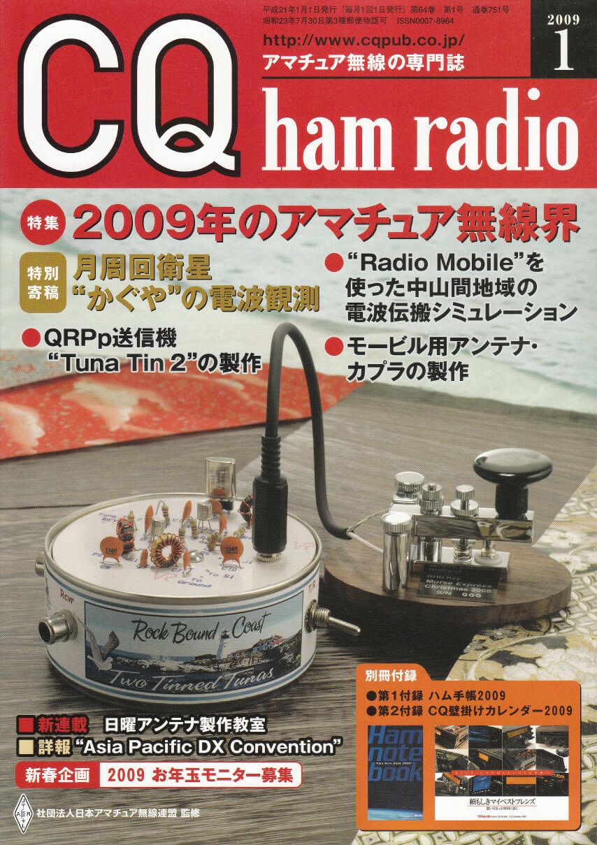 Нажмите на изображение для увеличения.  Название:cq-ham-jp.jpg Просмотров:4 Размер:379.9 Кб ID:193555