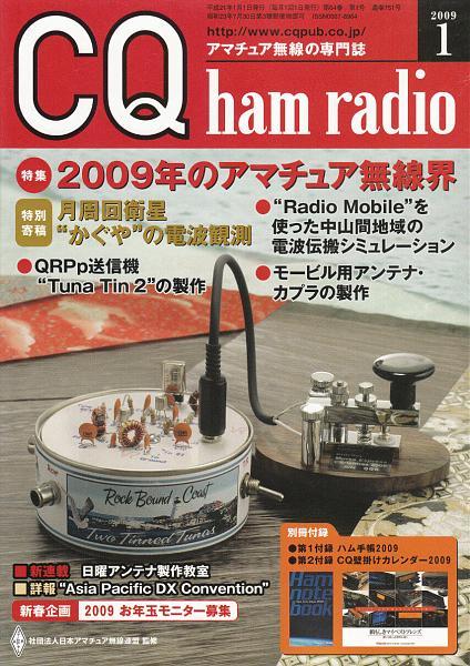 Нажмите на изображение для увеличения.  Название:cq-ham-jp.jpg Просмотров:5 Размер:379.9 Кб ID:193555