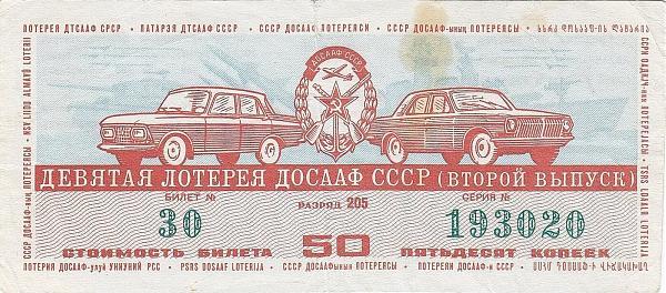 Нажмите на изображение для увеличения.  Название:lottery-dosaaf.jpg Просмотров:7 Размер:298.2 Кб ID:193559