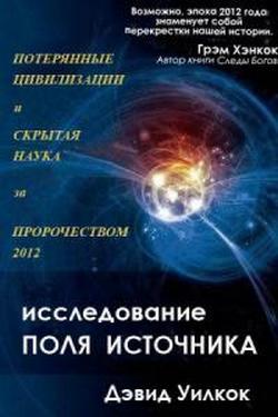 Название: vilkok-book.jpg Просмотров: 1028  Размер: 17.3 Кб