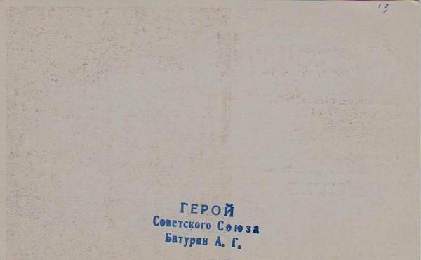 Нажмите на изображение для увеличения.  Название:UA4HI-QSL-1949-oborot.jpg Просмотров:4 Размер:28.4 Кб ID:193809