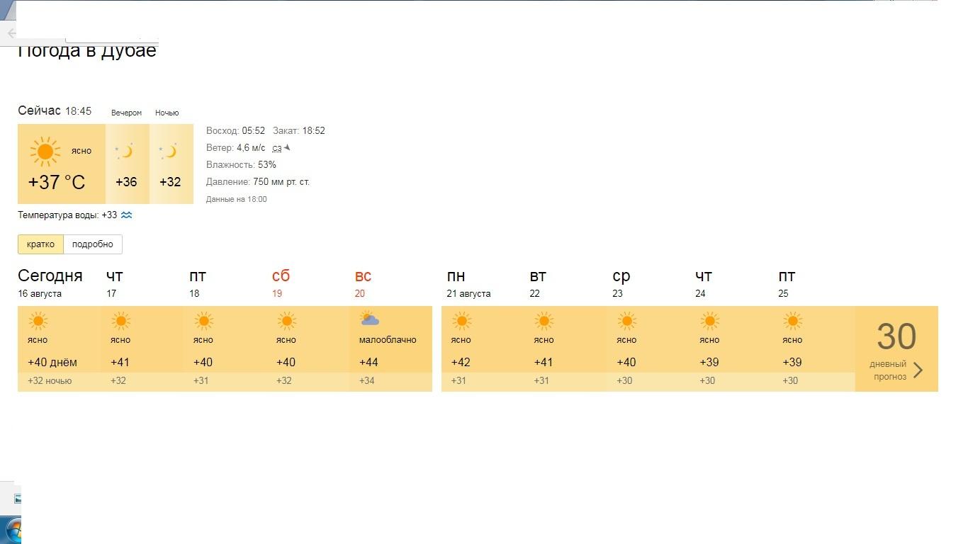Нажмите на изображение для увеличения.  Название:Дубаи.jpg Просмотров:5 Размер:94.6 Кб ID:193908