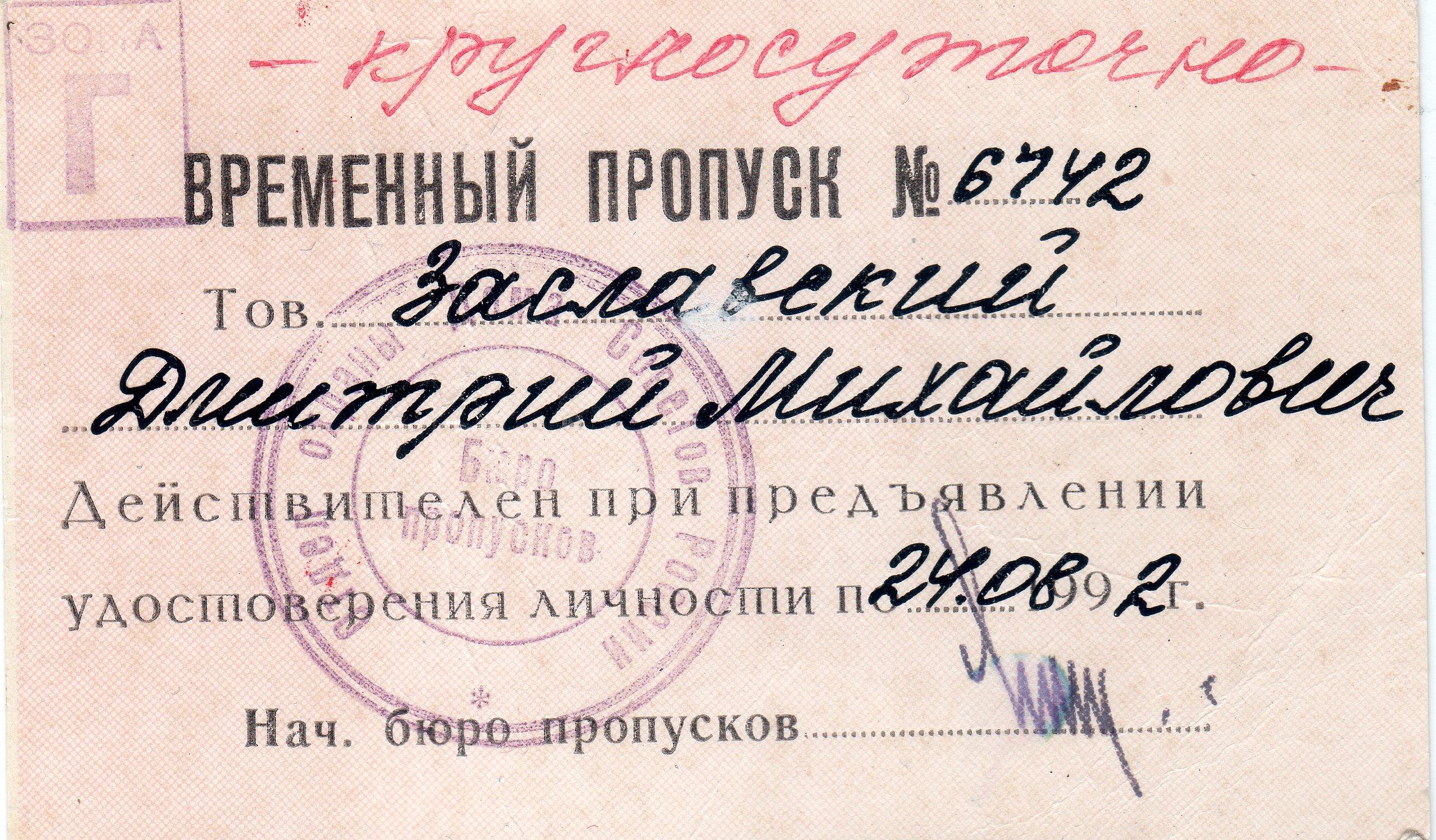 Нажмите на изображение для увеличения.  Название:RUSSIAN WHITE HOUSE_1992 PASS.jpg Просмотров:2 Размер:848.3 Кб ID:194101