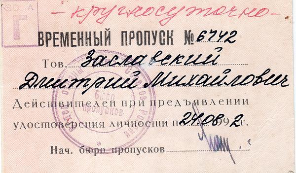 Нажмите на изображение для увеличения.  Название:RUSSIAN WHITE HOUSE_1992 PASS.jpg Просмотров:3 Размер:848.3 Кб ID:194101