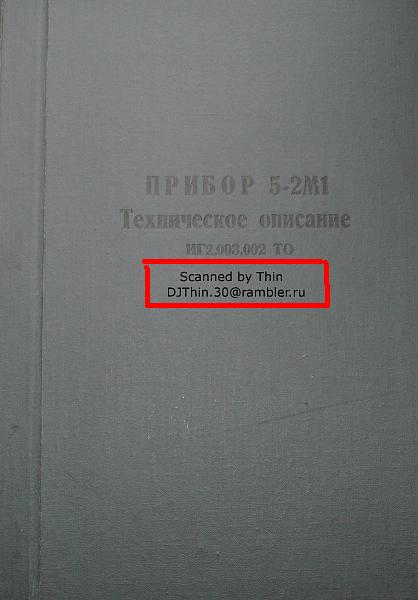 Название: DSC09582A.JPG Просмотров: 191  Размер: 25.6 Кб