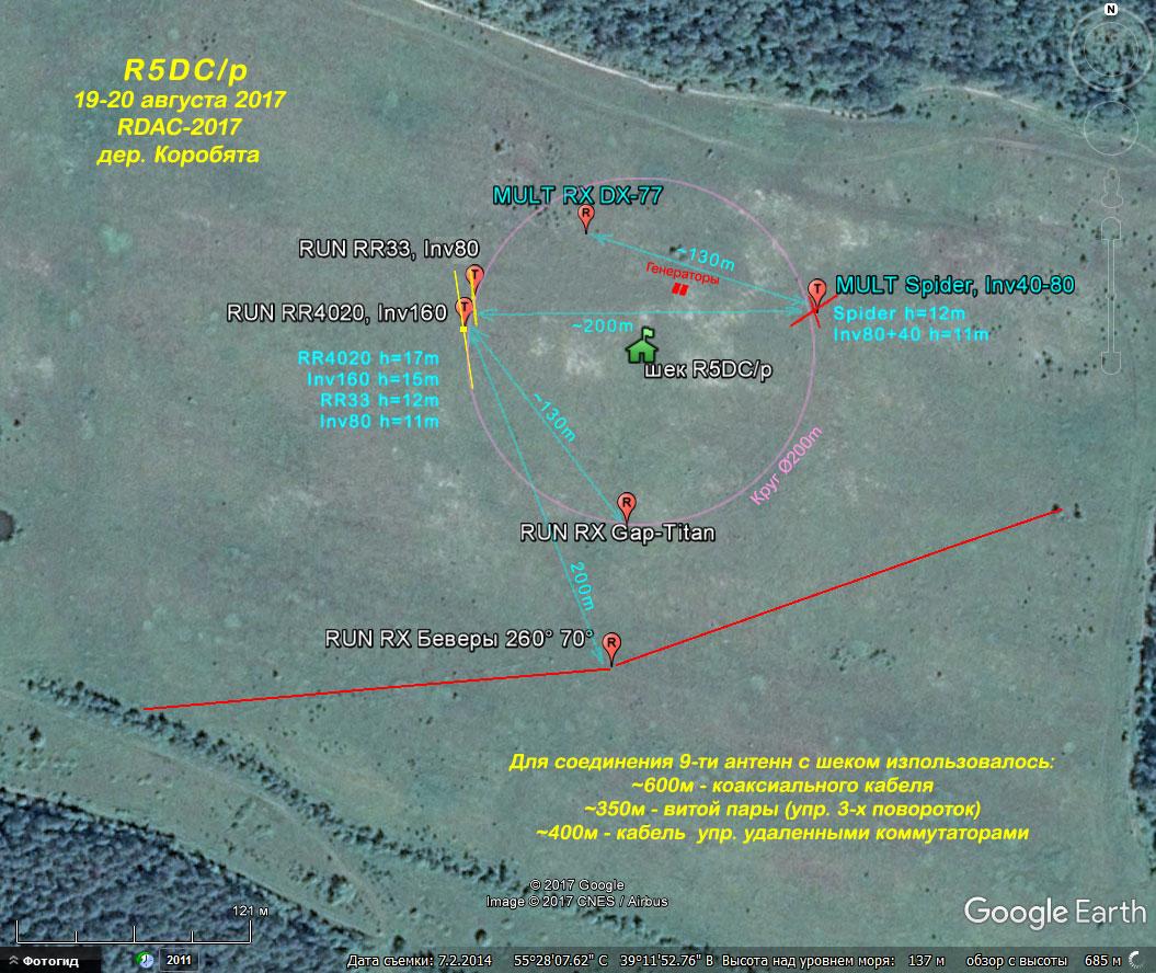 Нажмите на изображение для увеличения.  Название:план-антенн-RDAC-2017.jpg Просмотров:39 Размер:240.1 Кб ID:194755