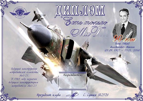 Нажмите на изображение для увеличения.  Название:MiG.jpg Просмотров:4 Размер:165.7 Кб ID:195292