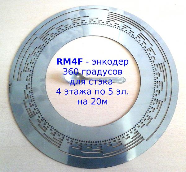 Нажмите на изображение для увеличения.  Название:RM4F-encoder.jpg Просмотров:11 Размер:476.5 Кб ID:196332