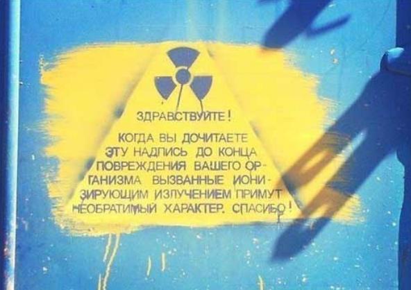 Название: радиация.png Просмотров: 836  Размер: 368.0 Кб